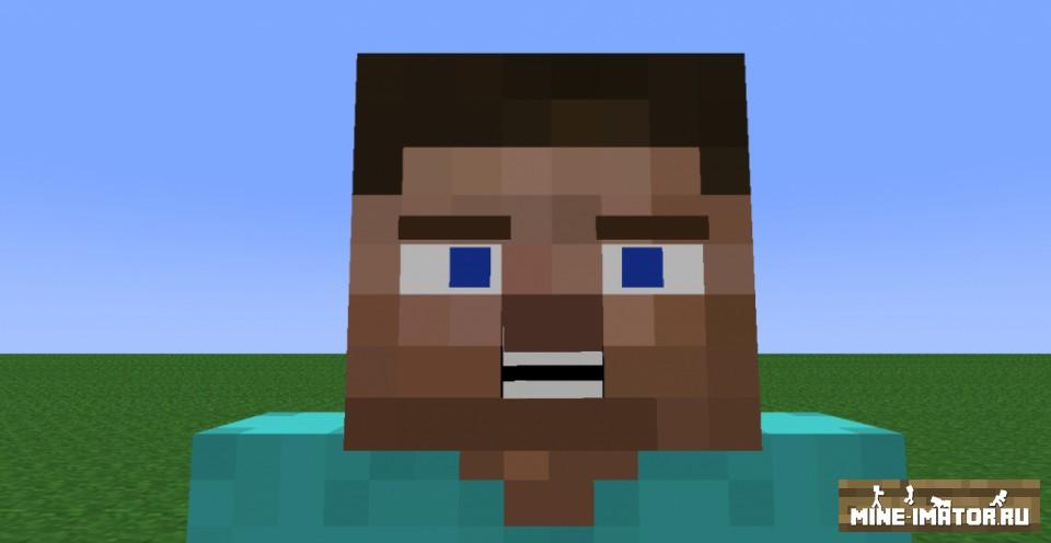 Mine-imator Стив с новым цветом глаз