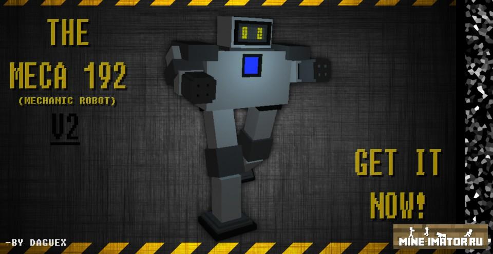 Робот Meca 192