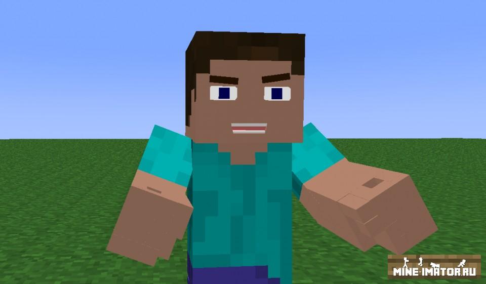 Mine-imator Стив от Shah версия 0.5