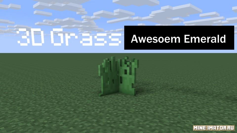 Mine-imator 3D риг травы