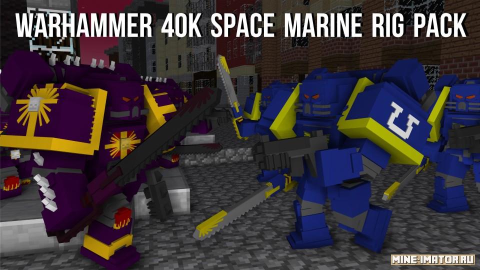 Mine-imator Персонажи игры Warhammer 40K