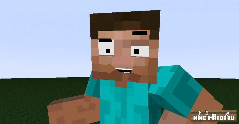 Официальная модель Стива