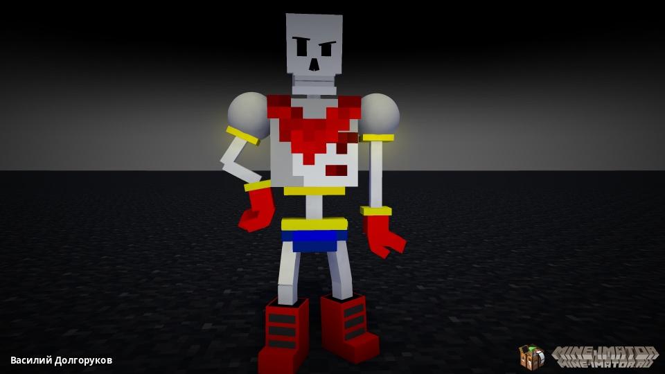 Papyrus Rig