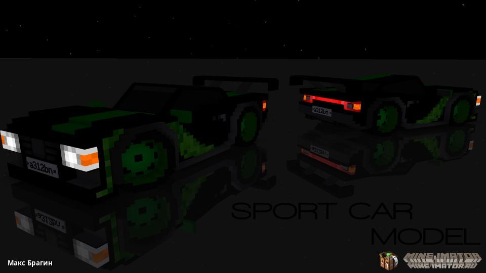 Спортивный автомобиль (sport car, without stamp)